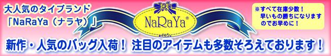 トップバナー_20131220Naraya