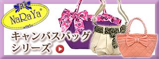 NaRaYa新作バッグ 高級感あふれる キャンバスバッグシリーズ 一覧はこちらから
