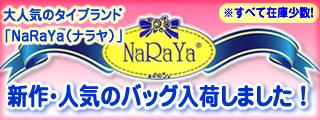 大人気のタイブランド「NaRaYa(ナラヤ)」 新作・人気のバッグ入荷!注目のアイテムも多数揃えております!