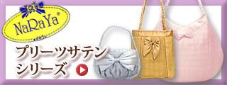 NaRaYa新作バッグ 上品な光沢のプリーツサテンバッグシリーズ 一覧はこちらから