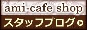 ami-cafe スタッフブログ