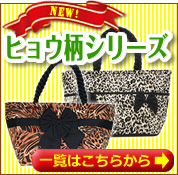 NaRaYa新作バッグ 個性的にオシャレを楽しむ ヒョウ柄バッグシリーズ 一覧はこちらから