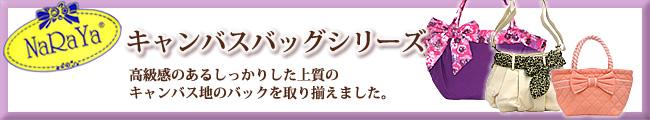 カテゴリトップ_Narayaキャンバスバッグシリーズ