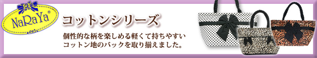 カテゴリトップ_Narayaコットンアイテムシリーズ