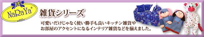 カテゴリトップ_Naraya 雑貨シリーズ
