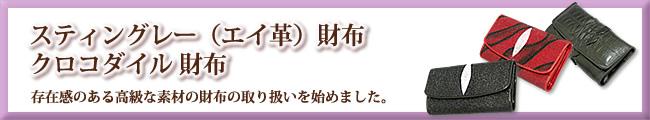 カテゴリトップ_財布 スティングレー(エイ革)・クロコダイル