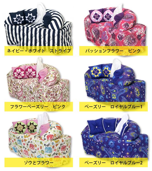 NaRaYa(ナラヤ) テッシュケースカバー ソファー型 カラー・柄6種あり バリエーション